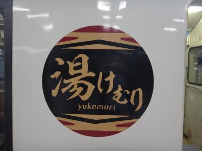 満を持して、Akr57 超移動総会! 東北・新潟 「快速」呑み鉄旅【快速湯けむり編】