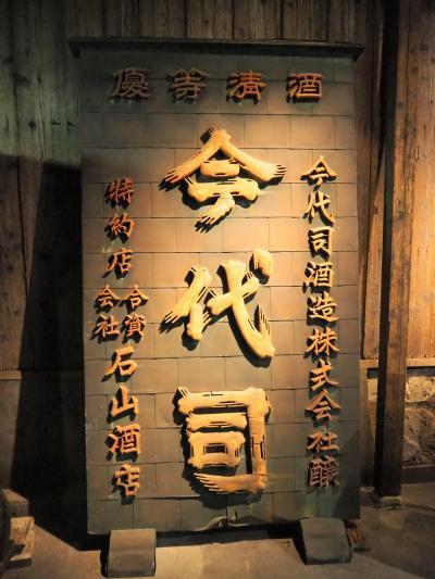 海里 KAIRIで行く新潟・山形庄内 ③【新潟もやっぱり歴史的建築と酒蔵巡り♪とお土産編】