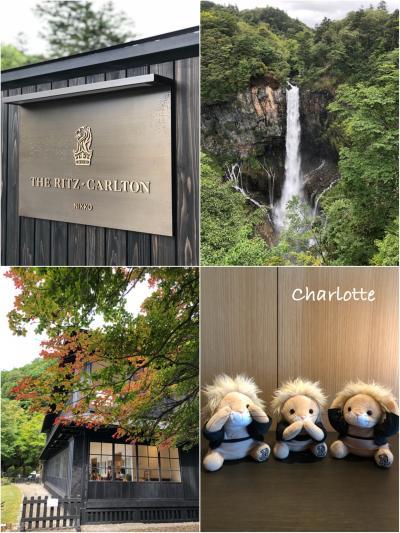 ザ・リッツ・カールトン日光(9/22~23)♪初秋の中禅寺湖・後編(9/22~23)