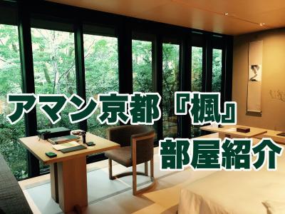 アマン京都 4日滞在記 1泊20万以上のお部屋紹介