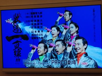 獣道一直線!!! PARCO劇場☆はまの屋パーラー 渋谷パルコ店☆2020/10/14