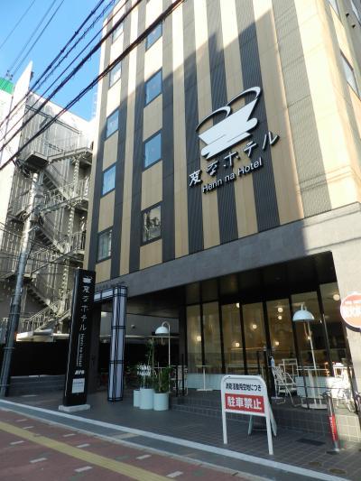 グランドオープン直後の『変なホテル奈良』宿泊記◆7ヶ月ぶりのお泊まり旅行は『変なホテル奈良』で《本編》