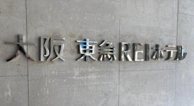 【大阪駅】大阪東急REIホテル