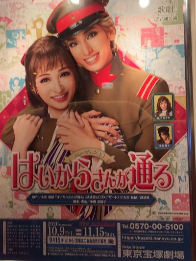 東京宝塚劇場へ花組公演「はいからさんが通る」を観に行ってきました!