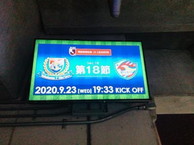 2020J1リーグ第18節ホームvs仙台戦観戦記