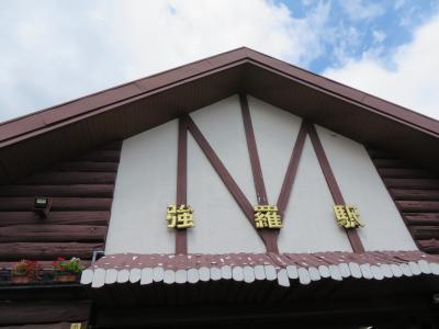 心の安らぎ旅行 2020年9月 箱根旅行 Part21 強羅駅♪3日目 最終日☆