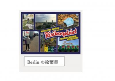Berlin, Helsinki, Narita  ベルリン、ヘルシンキ空港、成田空港
