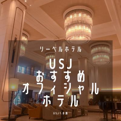 USJオフィシャルホテルのリーベルホテルに宿泊!