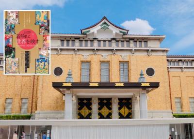 「Musée du KIMONO」で世界を旅する @京セラ美術館