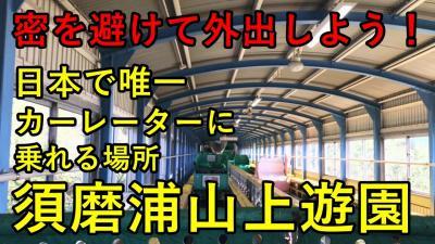 元々お客さん少ないので密になりにくい須磨浦山上遊園!日本唯一のカーレーターに乗ってきた