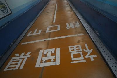 20201019-3 下関 門司から関門トンネル渡って、みもすそ川公園