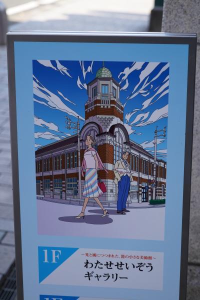 20201019-5 門司港 旧大阪商船のわたせさんギャラリー、と、門司港駅の三等待合室