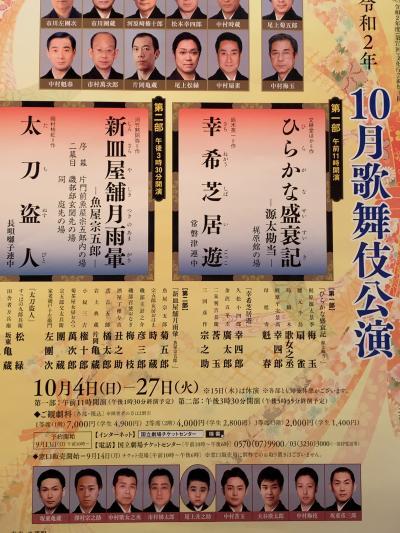国立劇場へ菊五郎さんの魚屋宗五郎を観に行ってきました!