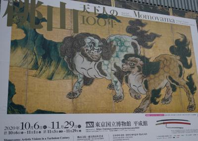 ナショナルギャラリー展、KING&QUEEN展、特別展「桃山―天下人の100年」