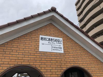 2020年秋旅!銚子へプチ旅行!!2日目