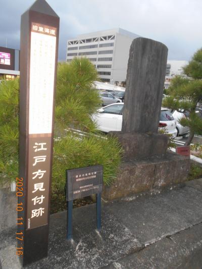 戸塚宿周辺の散策