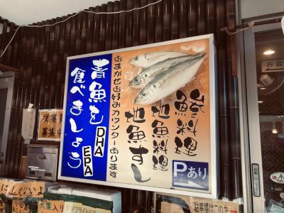 小田原を通ったらここは素通りできない 三太郎