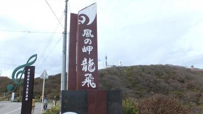 Go To トラベルで、本州最果ての地へ…【その1 津軽半島】
