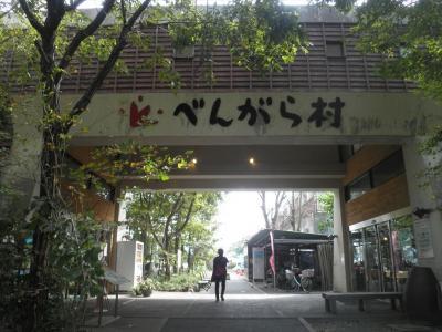 八女市べんがら村、日帰り温泉と直売所巡り(2021/2/24追加更新)