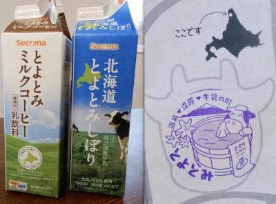札幌から300キロ 5時間かけて 原野と温泉と酪農の町「豊富町」へ