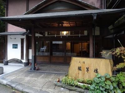 はじめての箱根 かまぼこ作り体験と元湯環翠楼での宿泊
