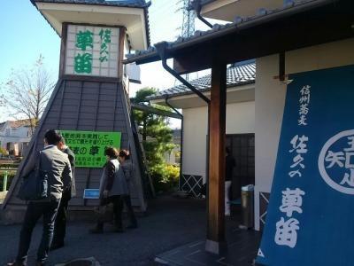 長野上山田1泊温泉旅行(1)佐久の草笛へ。