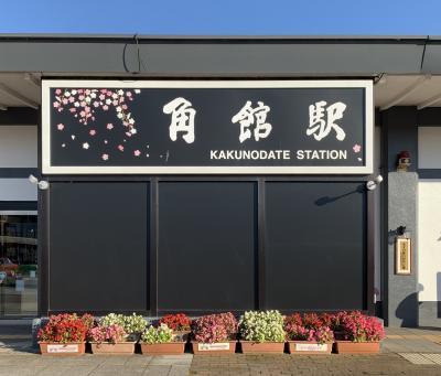 読売旅行東北鉄印ツアー3日目