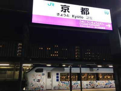 ⑤京都編その1どこでもドアきっぷ~夫婦旅