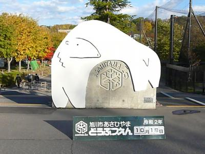 GO TOで4泊5日の晩秋の北海道旅行②