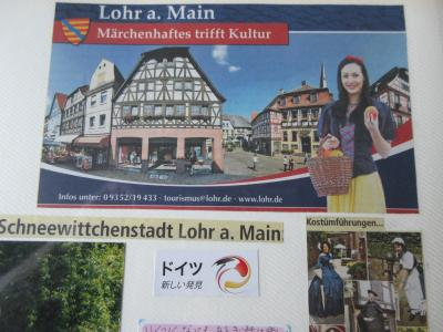 ドイツ2012年・麗しの5月:白雪姫伝説が生まれたロアーの町を訪ねる。