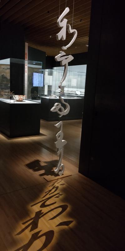サントリー美術館、日本美術の裏の裏。スタッフさん工夫凝らしていらっしゃる楽しめました
