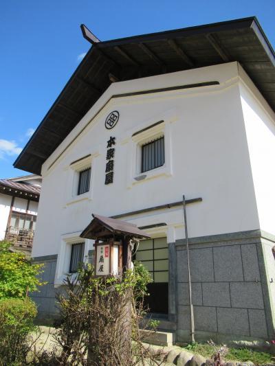 会津⑨ 女将さんの笑顔と会津の郷土料理がてんこ盛りの大内宿 蔵の民宿「本家扇屋」に泊まる
