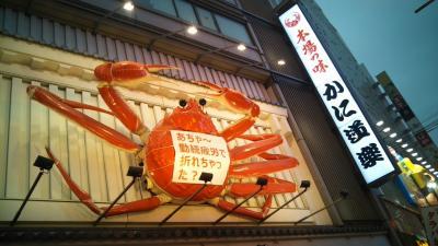 WENT to KANSAI① ~道頓堀散策?