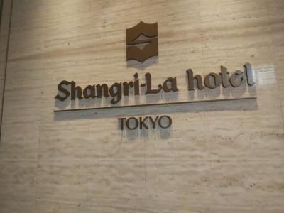 GO TO シャングリ・ラホテル東京滞在記