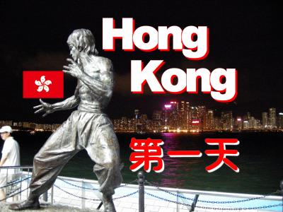 Bon Voyage! 香港弾丸ツアー 2010夏  「まだ自由だったころの香港」~第1天~