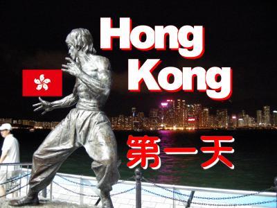 Bon Voyage! 香港・弾丸ツアー 2010夏  「まだ自由だったころの香港」~第一天~