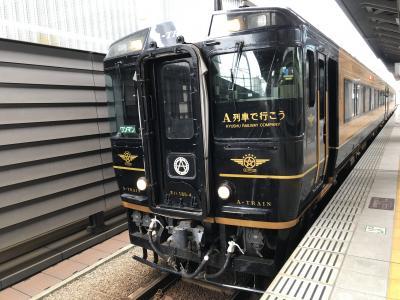A列車で行こう天草 ・ 雲仙温泉 ・ 嬉野温泉周遊の旅  3 泊 4 日