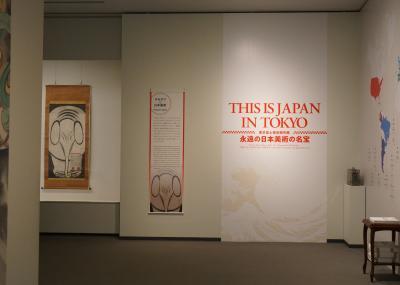 東京富士美術館 THIS IS JAPAN IN TOKYO ~永遠の日本美術の名宝~(3)