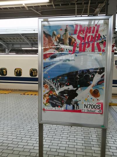 【大阪出張】グルメも堪能?gotoキャンペーンの宿泊プランが安すぎて。新幹線は早いね!