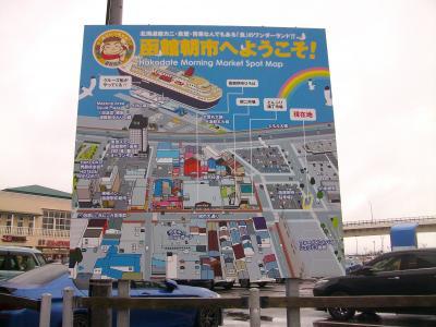 夫婦でのんびり旅しよう会 2020 (北海道の旅)今年2回目/函館街ブラ編