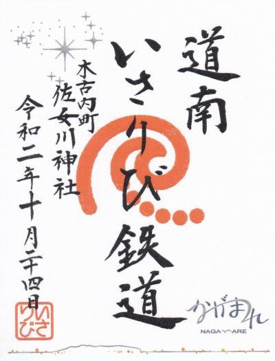 2020 JALで鉄印旅<6>  函館 道南いさりび鉄道 函館山 新函館北斗 クリマ トラピスト