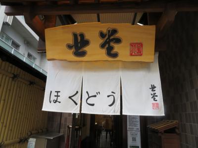 旅人気分で札幌味だより 254