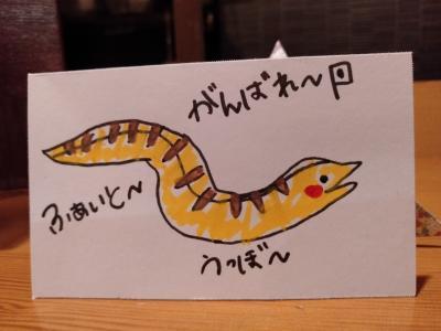 GoToTravelとGoToEatを併用して静岡県三島でウツボ料理を堪能してきました!ウツボちゃん美味しい!
