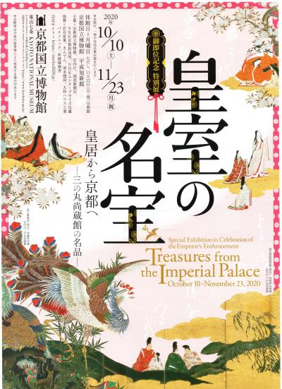 初めて日時指定に行ってきた!京都国立博物館「皇室の名宝」展