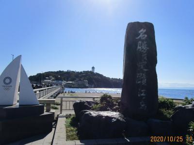 湘南 江ノ島の秋を訪ねて