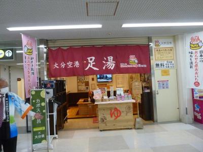 3世代女子旅☆ Go to 別府温泉 No.1 杉乃井ホテル