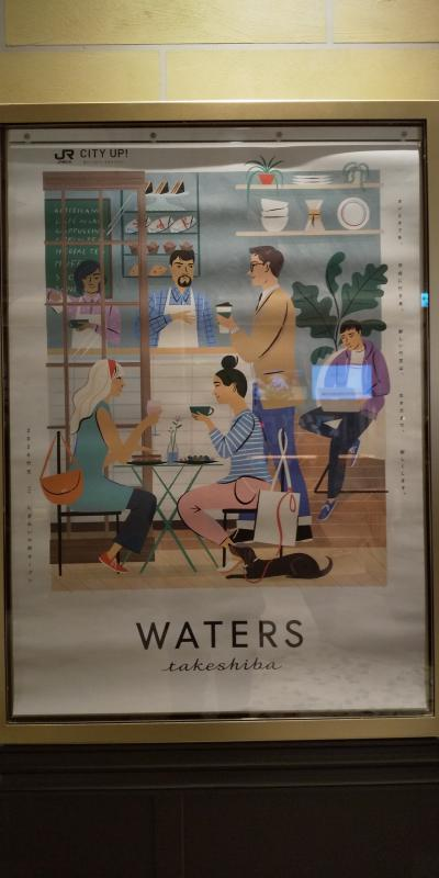 ウォーターズ竹芝~10月オープンのラウンジカフェでランチ&大井町周辺の4社巡り