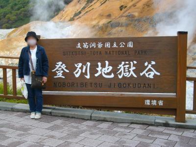 夫婦でのんびり旅しよう会 2020 (北海道の旅)今年2回目/登別・五稜郭編