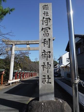 伊冨利部神社訪問