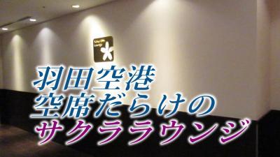羽田空港国内線、サクララウンジは空いていましたよ!